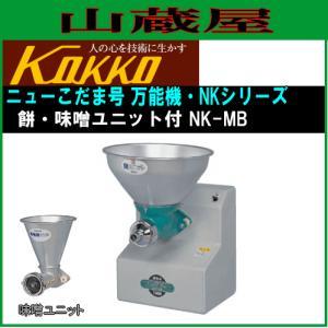 国光社 家庭用・共同用 餅・味噌すり ニューこだま号 NK-MB|yamakura110