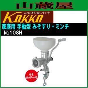 国光社 手動式みそすり・ミンチ No.10SH|yamakura110