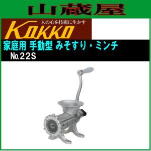 国光社 手動式みそすり・ミンチ No.22S|yamakura110