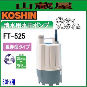 工進 清水用循環ポンプ ポンディ FT-525(50Hz)[24時間使用可]/{KOSHIN}|yamakura110