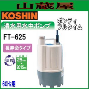 工進 清水用循環ポンプ ポンディ FT-625(60Hz)[24時間使用可]/{KOSHIN}|yamakura110