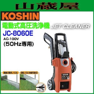 工進 電動式高圧洗浄機 JET CLEANER JC-8060E(50Hz専用)|yamakura110