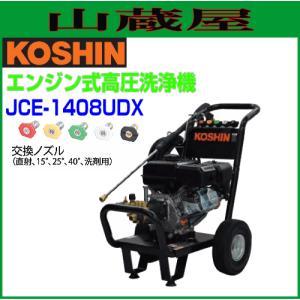 工進 農業用エンジン式洗浄機(JCE-1408UDX)|yamakura110