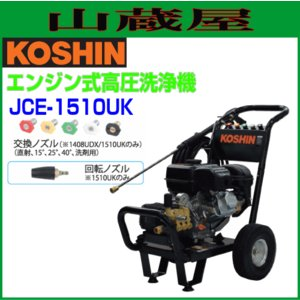工進 農業用エンジン式洗浄機(JCE-1510UK)|yamakura110