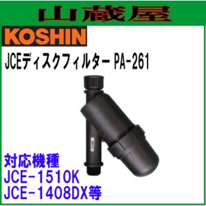 工進 高圧洗浄機用ディスクフィルター(PA-261)|yamakura110