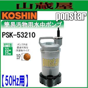 工進 簡易汚物用水中ポンプ ポンスター PSK-53210(50Hz用)|yamakura110