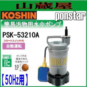 工進 簡易汚物用水中ポンプ ポンスター PSK-53210A(50Hz用)[フロートスイッチ付自動運転]|yamakura110