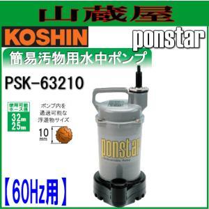 工進 簡易汚物用水中ポンプ ポンスター PSK-63210(60Hz用)|yamakura110