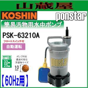 工進 簡易汚物用水中ポンプ ポンスター PSK-63210A(60Hz用)[フロートスイッチ付自動運転]|yamakura110