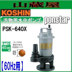 工進 汚物用水中ポンプ ポンスター PSK-640X(60Hz用)|yamakura110