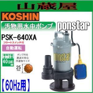 工進 汚物用水中ポンプ ポンスター PSK-640XA(60Hz用)「フロートスイッチ付自動運転]|yamakura110