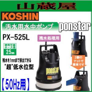 工進 汚水用水中ポンプ ポンスター PX-525L(50Hz用)[吐出口径25mm/残水処理用]|yamakura110
