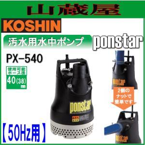 工進 汚水用水中ポンプ ポンスター PX-540(50Hz用)[吐出口径40mm]|yamakura110