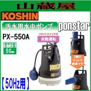 工進 汚水用水中ポンプ ポンスター PX-550A(50Hz用)[吐出口径50mm/フロートスイッチ付自動運転]|yamakura110