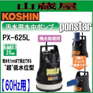 工進 汚水用水中ポンプ ポンスター PX-625L(60Hz用)[吐出口径25mm/残水処理用]|yamakura110