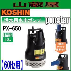 工進 汚水用水中ポンプ ポンスター PX-650(60Hz用)[吐出口径50mm]|yamakura110