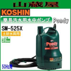 工進 簡易汚水用水中ポンプ ポンディ SM-525X(50Hz用)|yamakura110