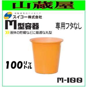 スイコー 丸型容器100L/M-100(M型容器)/食品加工、仕込み作業にまた水、薬品の貯蔵に|yamakura110