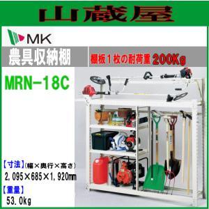 農具収納棚 MRN-18C /[エムケー/MK精工] yamakura110