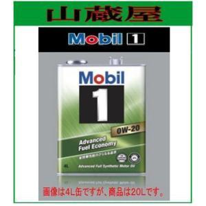 Mobil1/モービル1 オイル 0W-20/EC  規格:SN/20L (0W20)|yamakura110