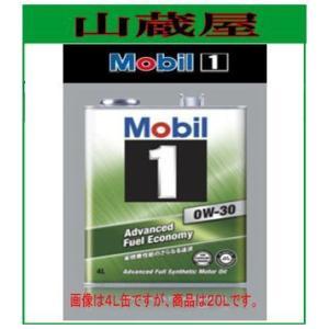 Mobil1/モービル1  オイル  0W-30(NA) [規格:SN] 20L (0W30)|yamakura110