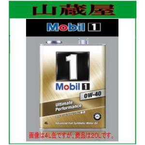 Mobil1/モービル1  オイル 0W-40(RP) [規格:SN] 20L (0W40)|yamakura110