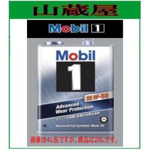 Mobil1/モービル1  オイル 15W-50(ターボ) [規格:SN] 20L (15W50)|yamakura110