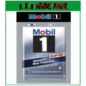 Mobil1/モービル1  オイル 15W-50(ターボ) [規格:SN] 4L (15W50)|yamakura110