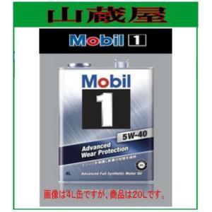 Mobil1/モービル1  オイル 5W-40(DE) [規格:SN] 20L (5W40)|yamakura110