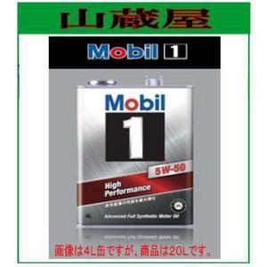 Mobil1/モービル1  オイル 5W-50(RF) [規格:SN] 20L (5W50)|yamakura110