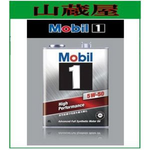 Mobil1/モービル1  オイル 5W-50(RF) [規格:SN] 4L (5W50)|yamakura110