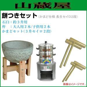 餅つき道具セット3升用(石臼セット+かまどセット(セイロ2段)+杵{大人用2本、子供用2本})蒸し布付き