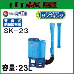 向井工業 背負式粒状肥料散布機 サンプキング SK-23...