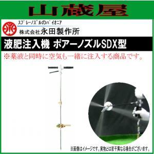 永田製作所 液肥注入機 ポアーノズル SDX型 地中に薬液を注入、同時に空気も|yamakura110