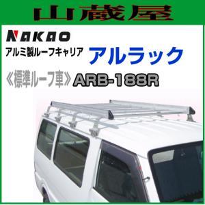 ナカオ アルミ製ルーフキャリア アルラック 標準ルーフ車用 ARB-188R|yamakura110
