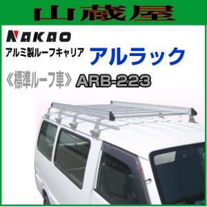 ナカオ アルミ製ルーフキャリア アルラック 標準ルーフ車用 ARB-223|yamakura110