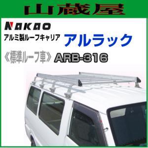 ナカオ アルミ製ルーフキャリア アルラック 標準ルーフ車用 ARB-316|yamakura110