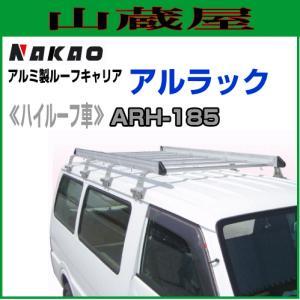 ナカオ アルミ製ルーフキャリア アルラック ハイルーフ車用 ARH-185|yamakura110
