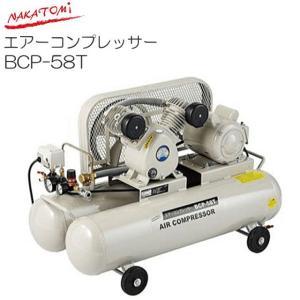 ナカトミ エアーコンプレッサー BCP-58T タンク容量 58L 単相100V
