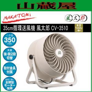 ナカトミ 循環送風機 風太郎 35cm CV-...の関連商品6