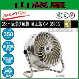 ナカトミ 循環送風機 風太郎35cm(ステンレス仕様) CV-3510S (単相 100V)/【個人様宅への配達不可商品】|yamakura110
