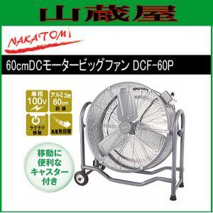 ナカトミ 業務用扇風機 60cmDCモータービッグファン DCF-60P/【個人様宅への配達不可商品】|yamakura110