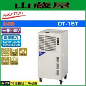 ナカトミ 除湿器 DM-15T 三相200V [車上渡し]/...