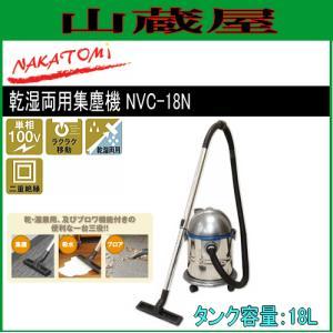 ナカトミ 乾湿両用集じん機 NVC-18N タンク容量18L yamakura110