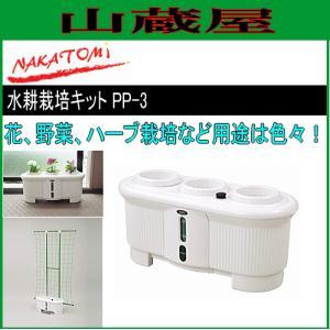 ナカトミ 水耕栽培キット パワーズポット PP-3|yamakura110