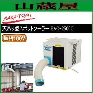 ナカトミ 天吊り型スポットクーラー SAC-2500C 単相100V/【個人様宅への配達不可商品】 yamakura110