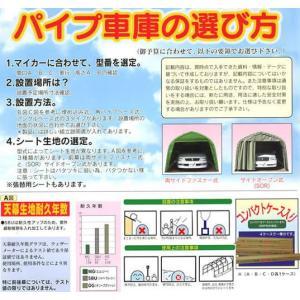 パイプ車庫 678M MG(モスグリーン)用 替えシート(替え幕)前幕|yamakura110|03