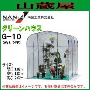 ビニール温室(ハウス) / グリーンハウスG-10(約1坪)/[南栄工業]|yamakura110