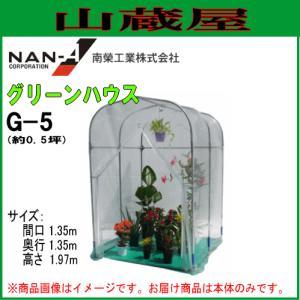 ビニール温室(ハウス) / グリーンハウスG-5(約0.5坪)/[南栄工業]|yamakura110