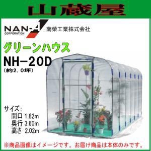 ビニール温室(ハウス) / グリーンハウスNH-20D(約2坪)入口扉式|yamakura110